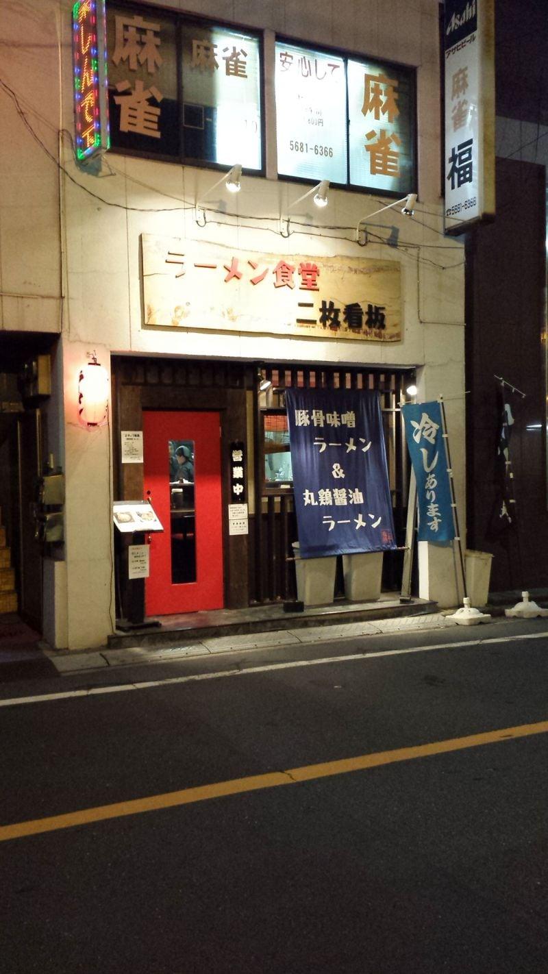 ラーメン 食堂 二枚看板  西新井