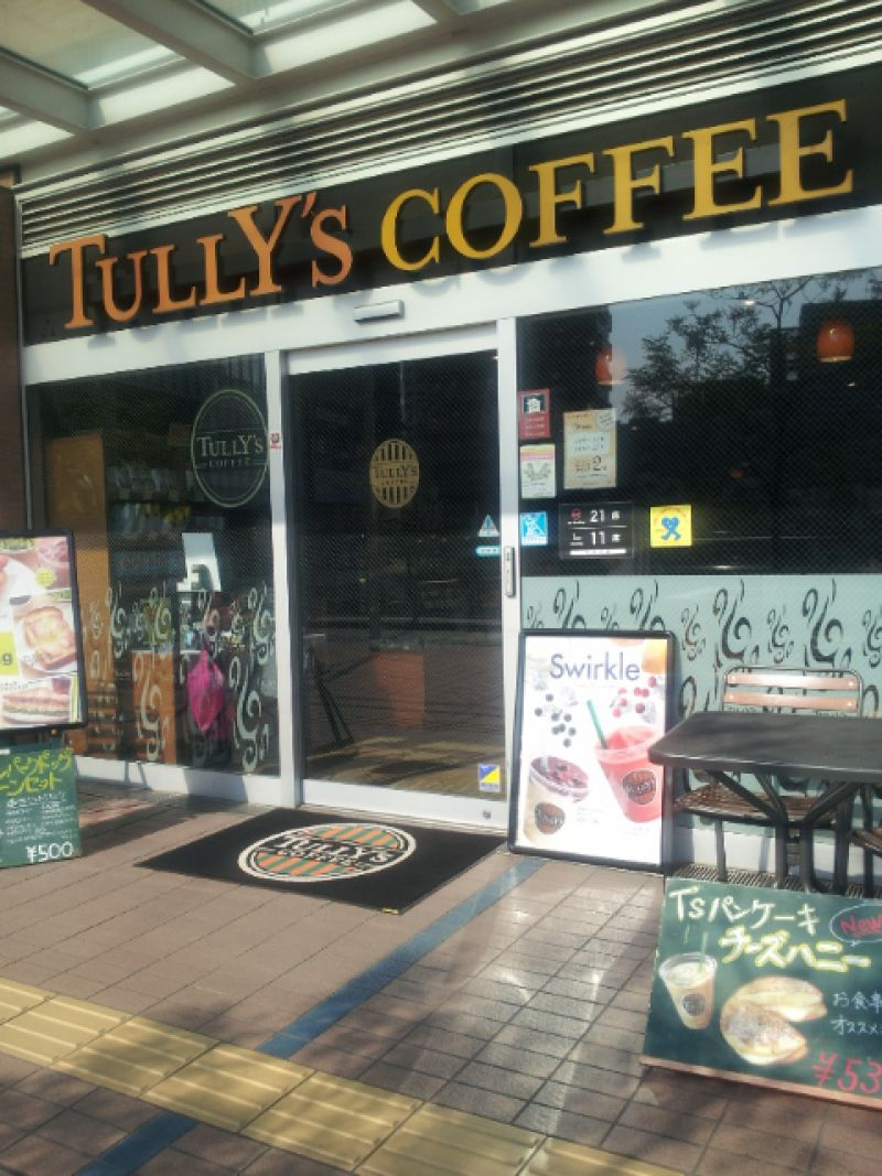 タリーズコーヒー 川口キュポラ店
