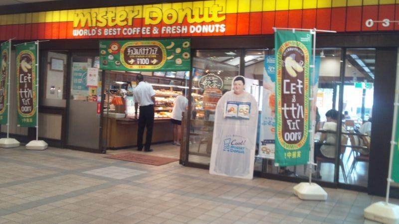 ミスタードーナツ 米子駅前ショップの口コミ
