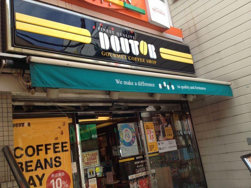 ドトールコーヒーショップ 経堂農大通り店の口コミ