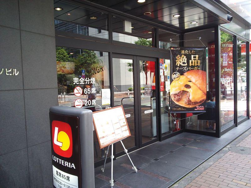 ロッテリア 田町芝浦店