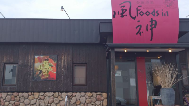 風神  学園店