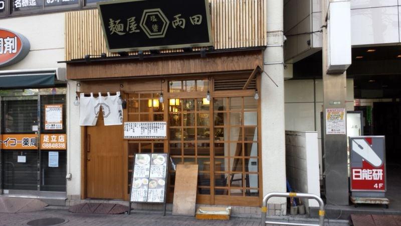 麺屋 両田の口コミ