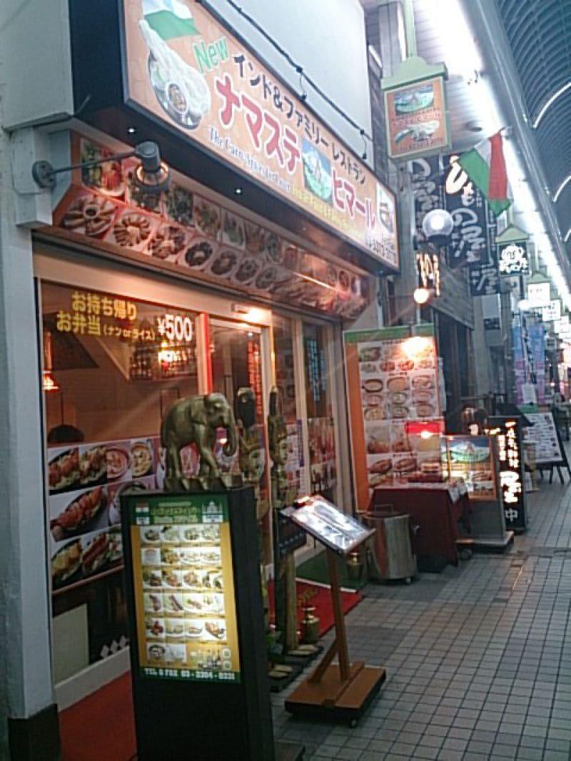 ナマステヒマール 阿佐ヶ谷店