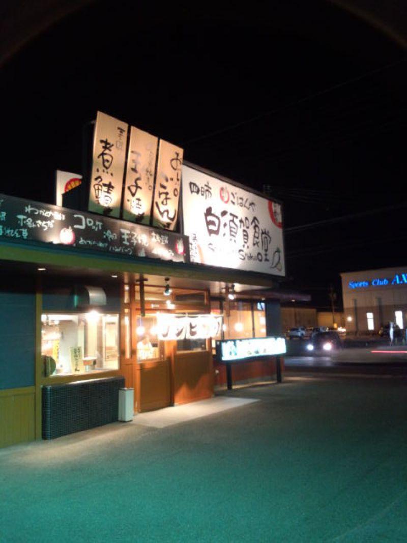 白須賀食堂