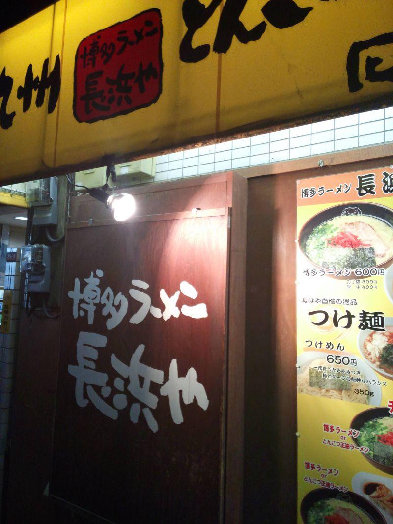 博多ラーメン 長浜や 阿佐ヶ谷店