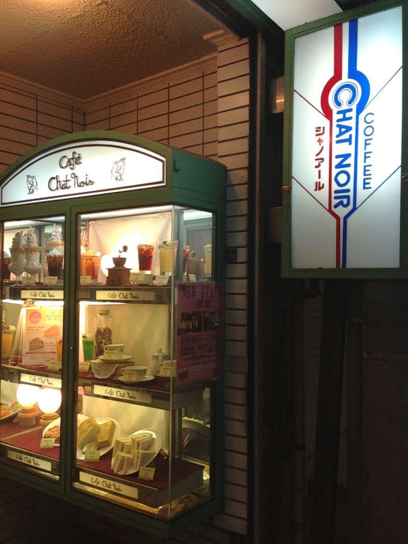 シャノアール 蒲田西口店