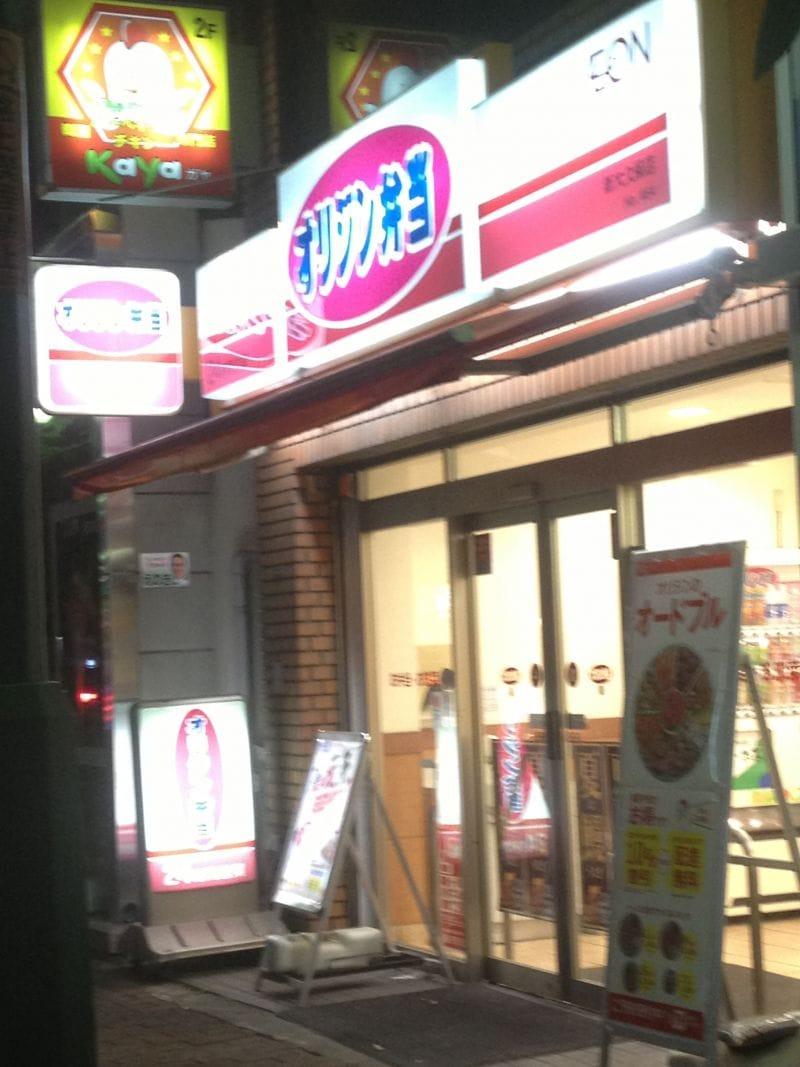 オリジン弁当 新大久保店舗