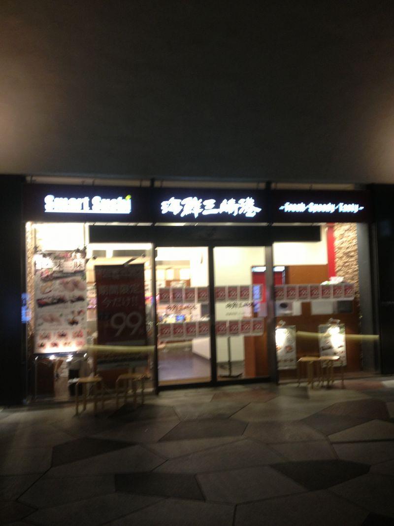 海鮮三崎港 新宿イーストサイドスクエア店