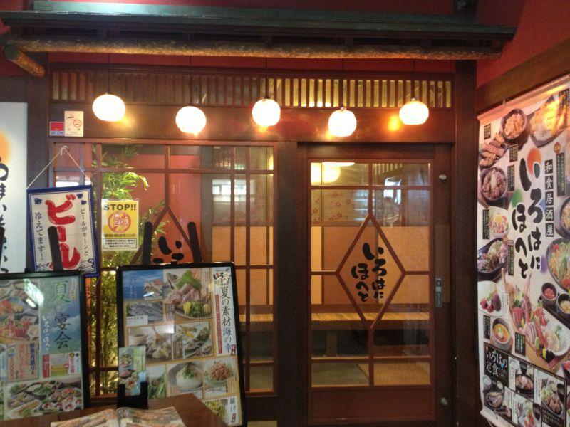 いろはにほへと 川崎アトレ前店