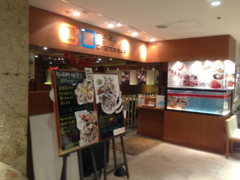 GUMBO & OYSTER BAR 〜ルミネエスト新宿店〜