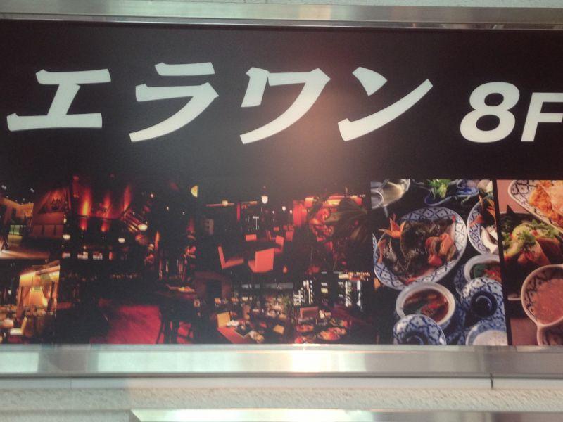タイしゃぶ・タイ料理 エラワン 新宿靖国通り店
