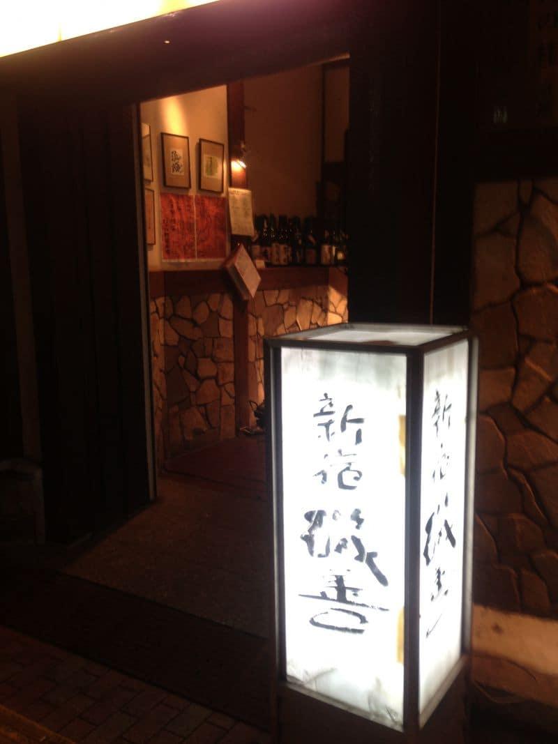 新宿 磯善
