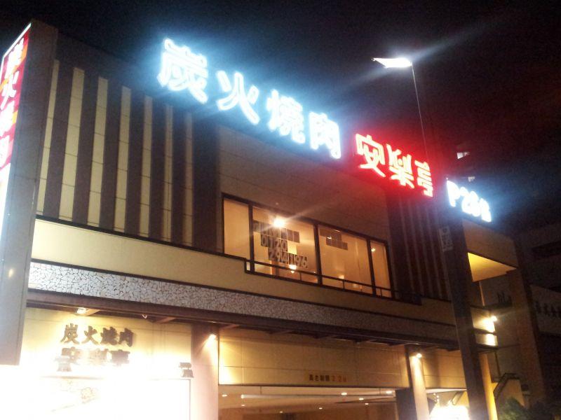 安楽亭 川崎南町店