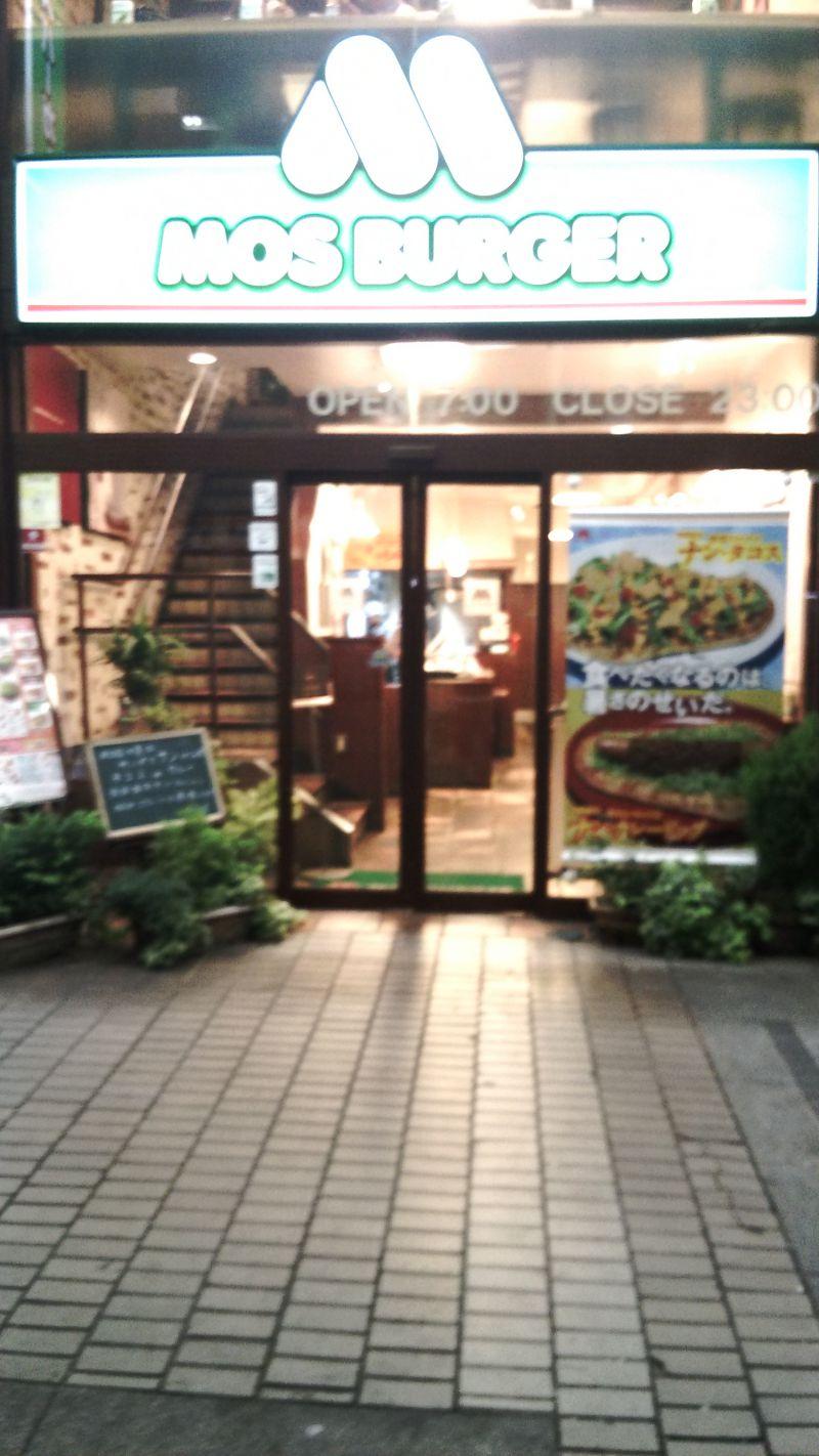 モスバーガー 平塚パールロード店