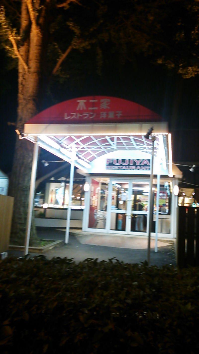 不二家レストラン 永福店