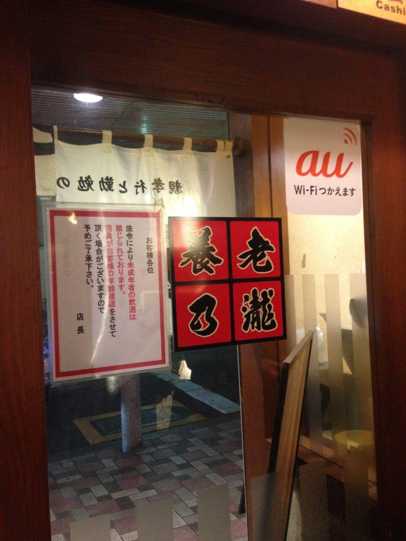 養老乃瀧 新橋店