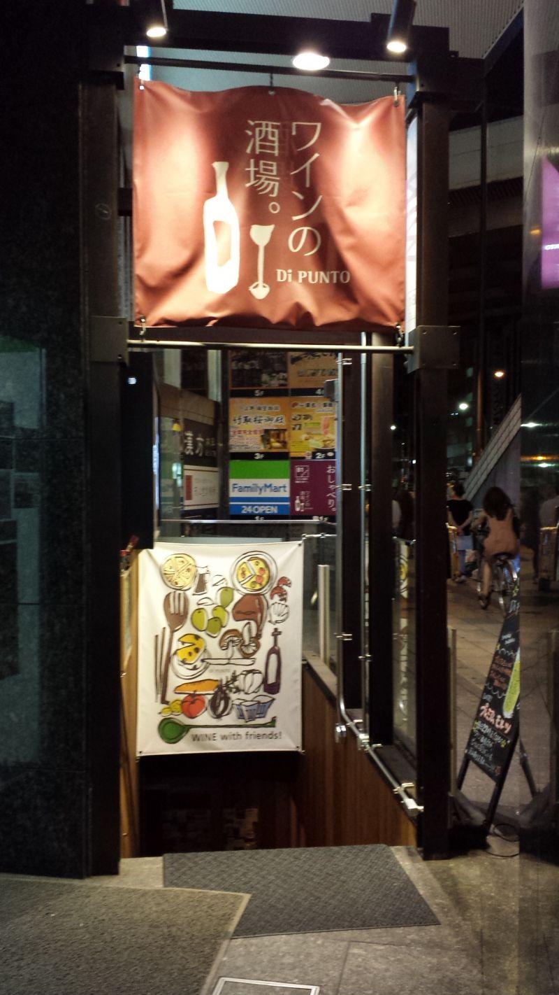 ワインの酒場 Di PUNTO 上野店