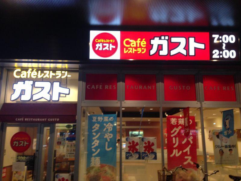 ガスト 京王リトナード東府中店