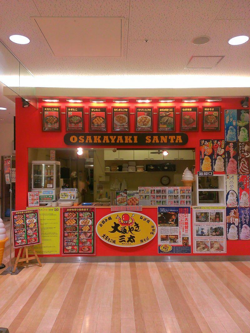 大阪やき 三太 イオン松江店