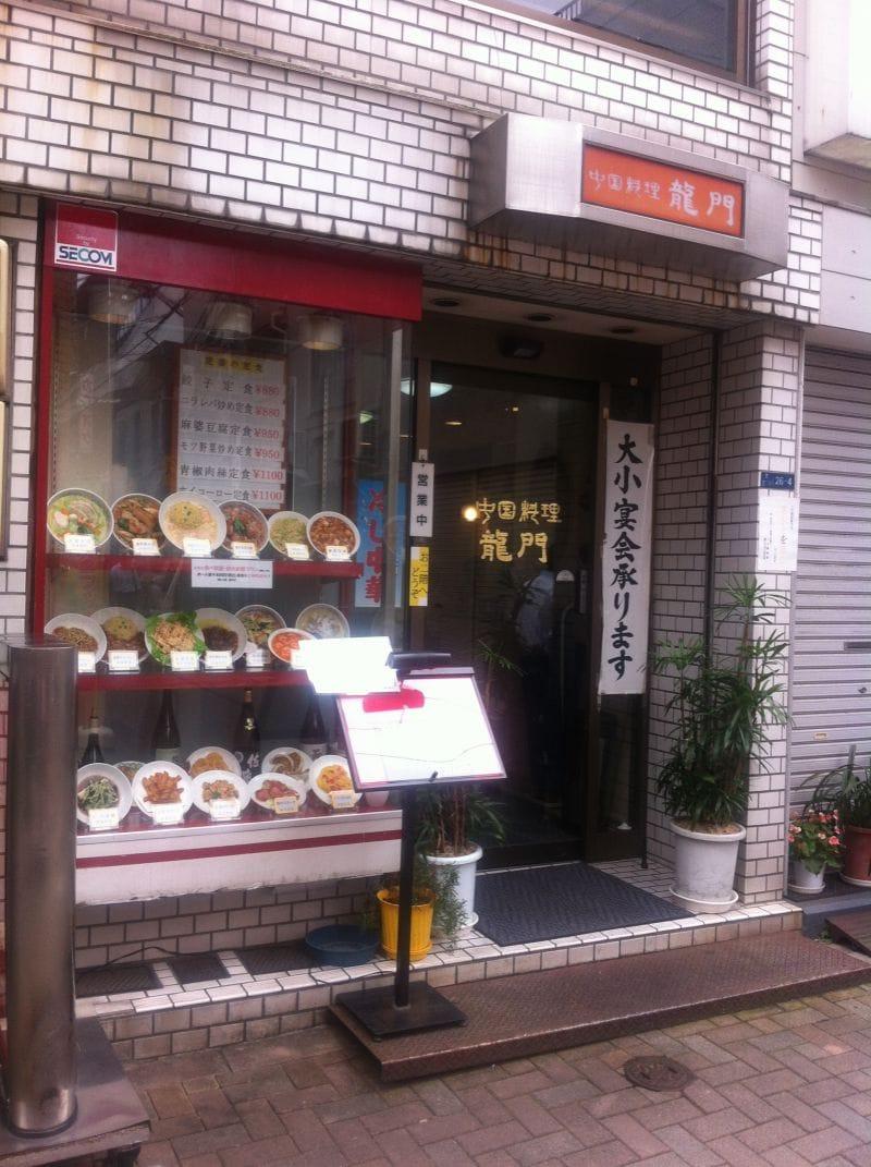 中国料理龍門