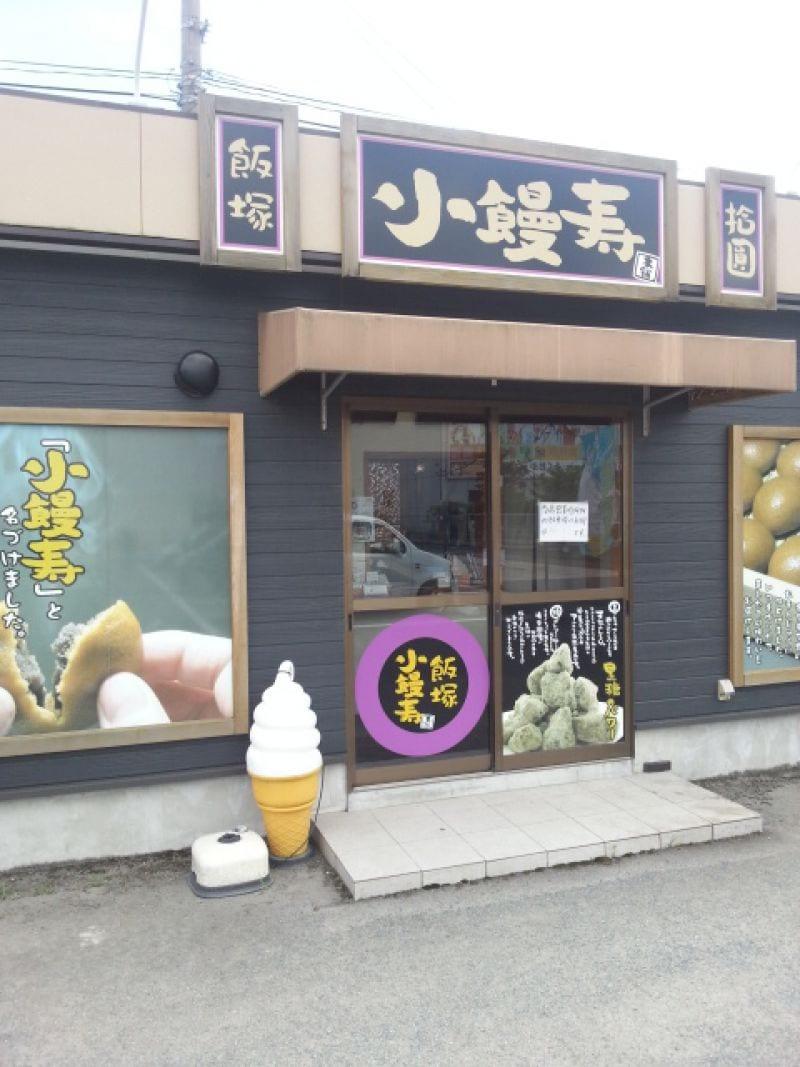 小饅頭本舗 飯塚店