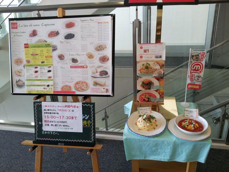 カプリチョーザ 松江店