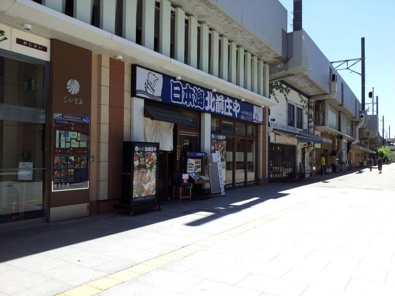 日本海庄や シャミネ松江店