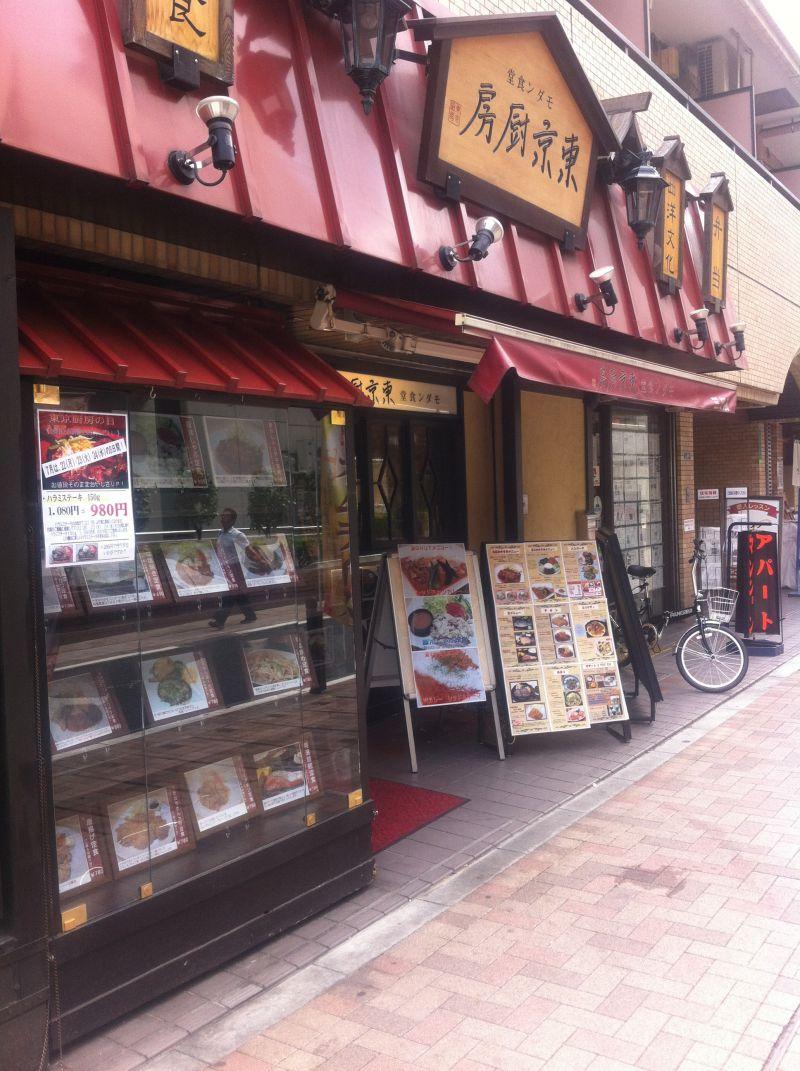 東京厨房 三田店