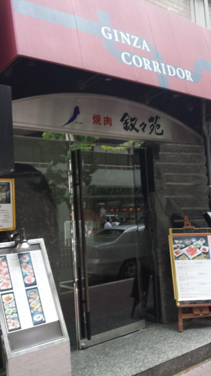 叙々苑 銀座コリドー店
