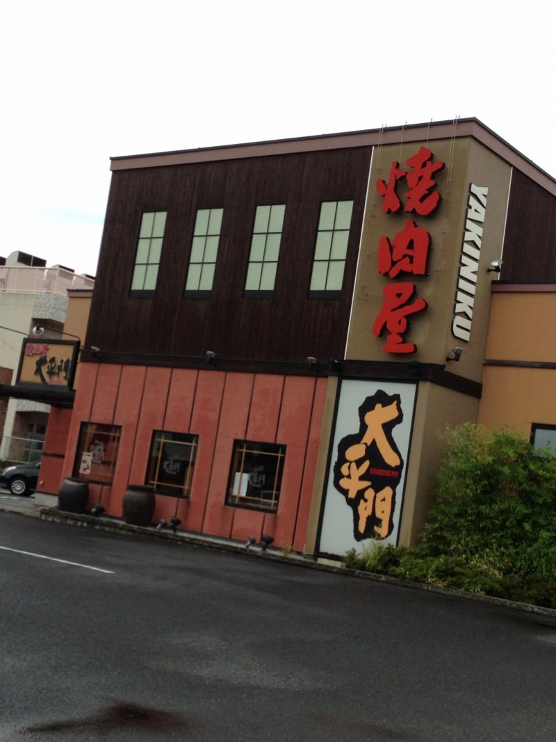 焼肉屋 大平門 田和山店