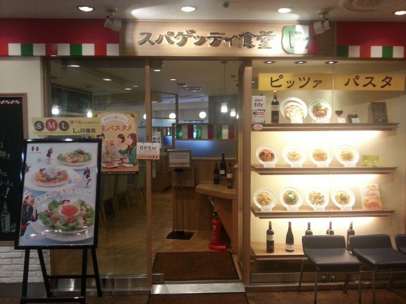 スパゲッティ食堂 ドナ新橋店