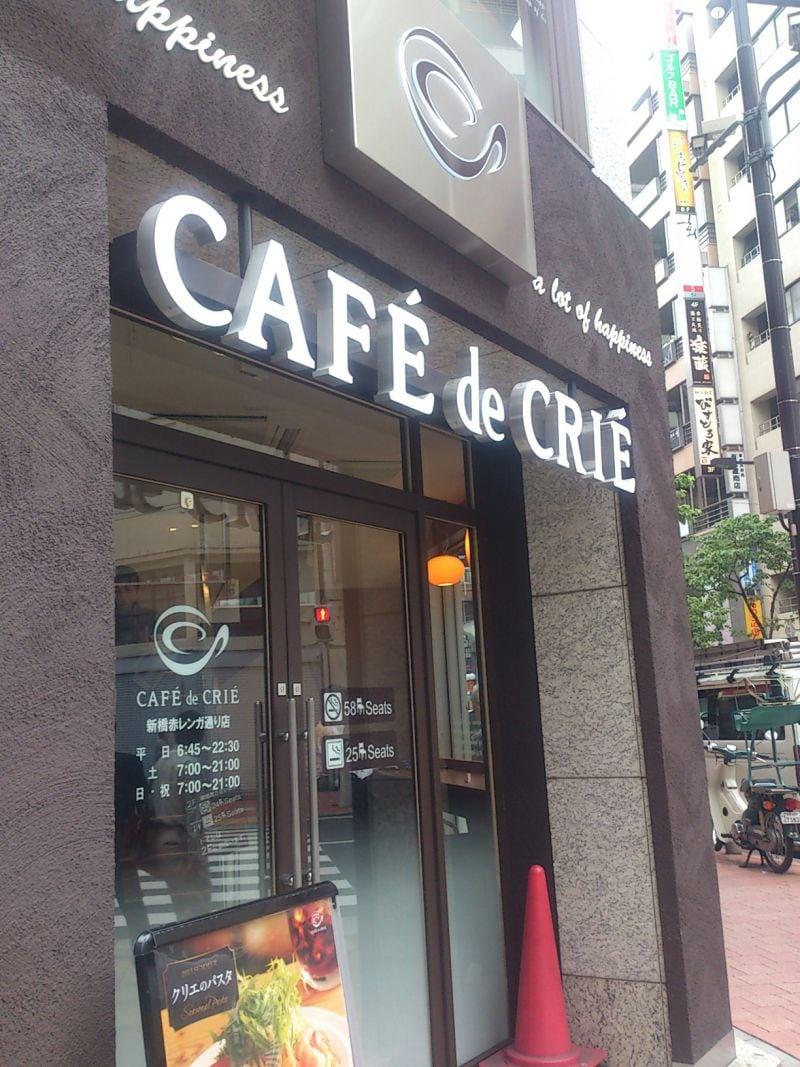 カフェ・ド・クリエ 新橋赤レンガ通り店