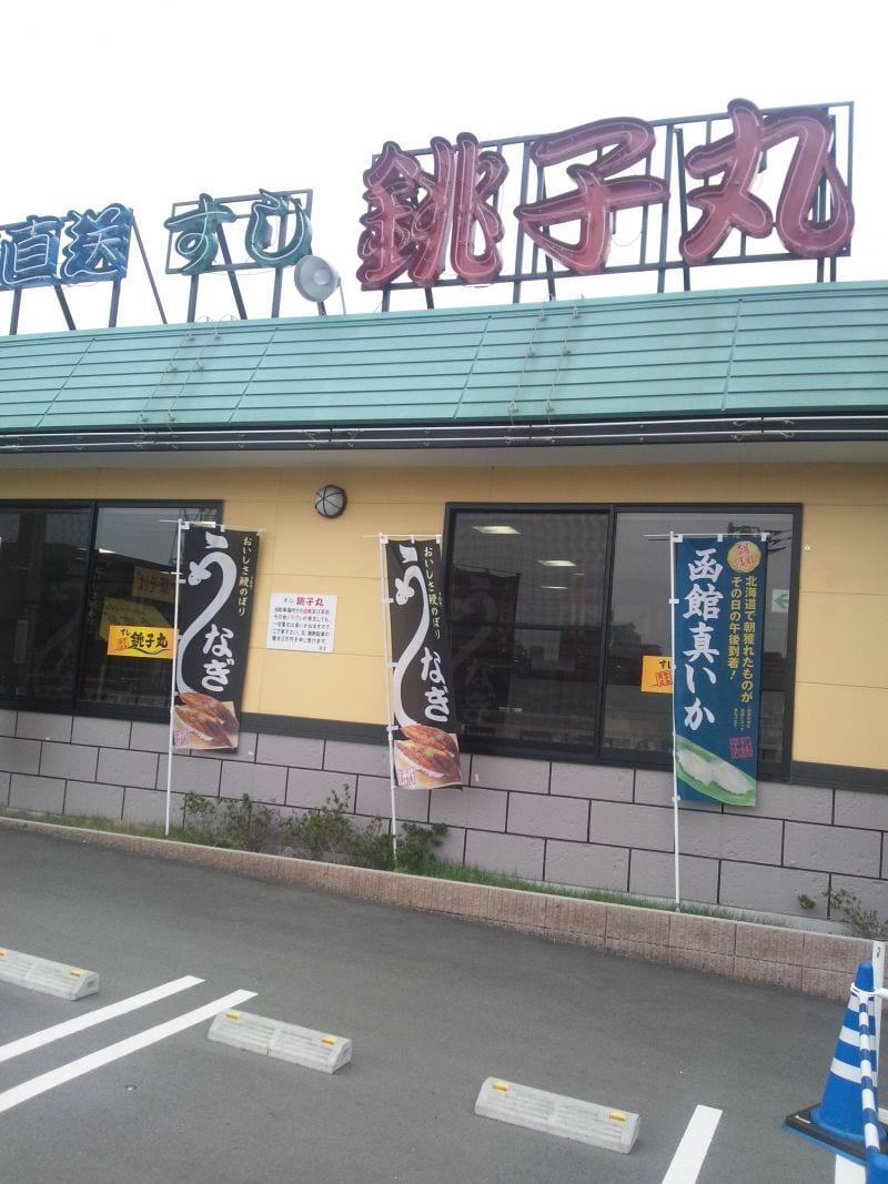 すし銚子丸 南船橋店の口コミ