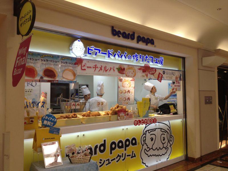 beard papa ウィング新橋店