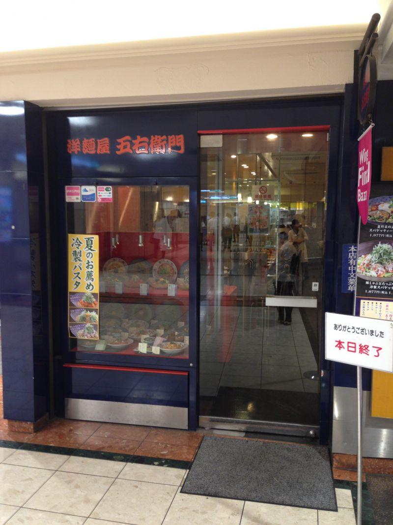 洋麺屋五右衛門 ウィング新橋店