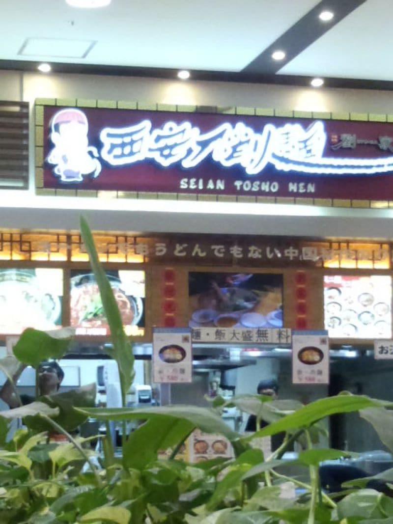 西安刀削麺 イオン四日市北店