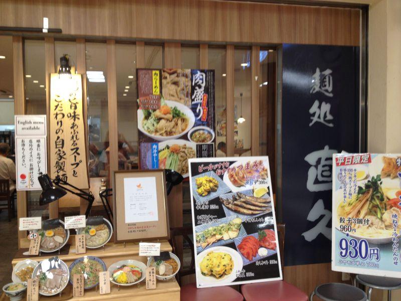 麺処直久 新橋店