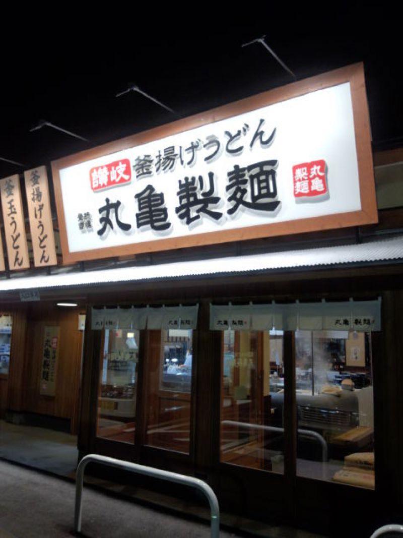 丸亀製麺 四日市富洲原店の口コミ