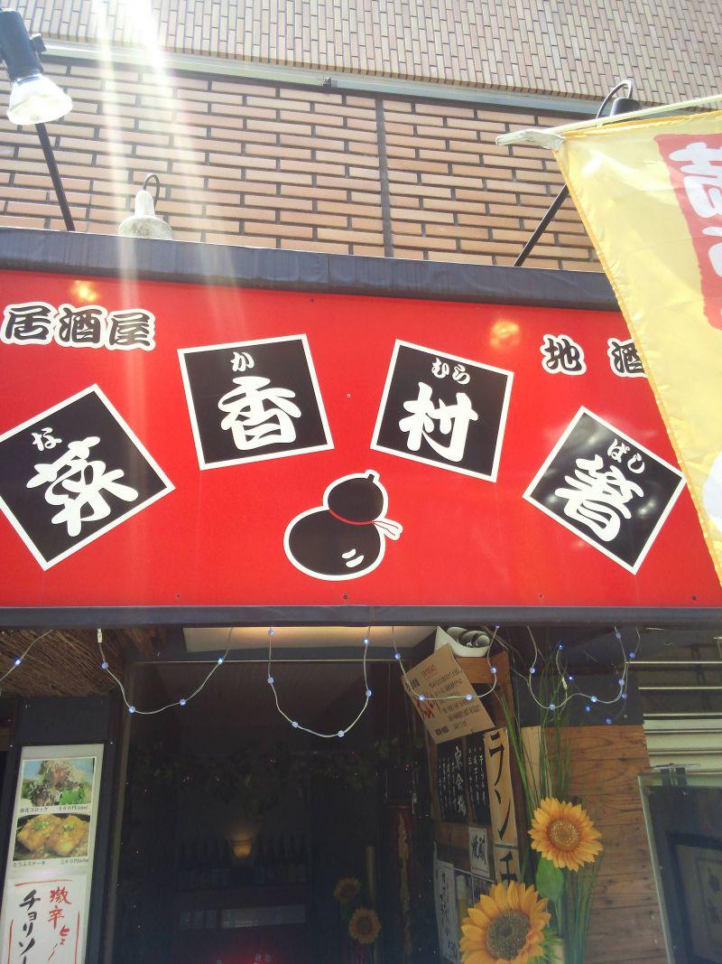 居酒屋 菜香村箸