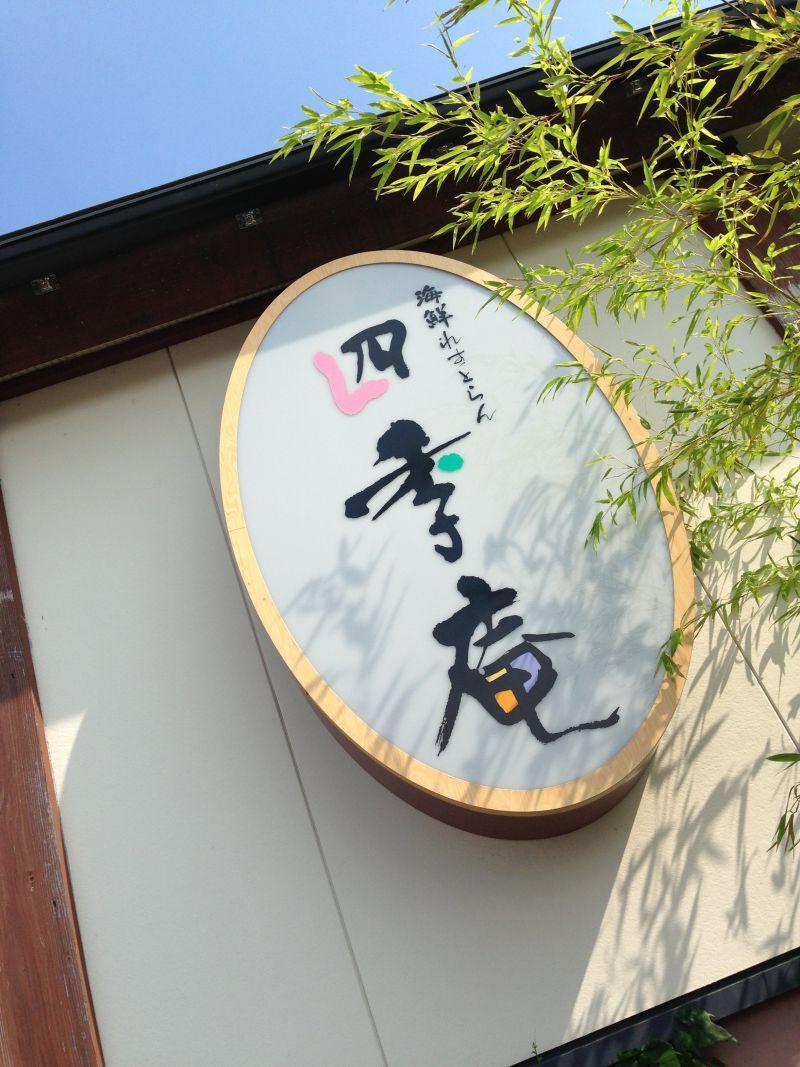 海鮮れすとらん 四季庵 松江店