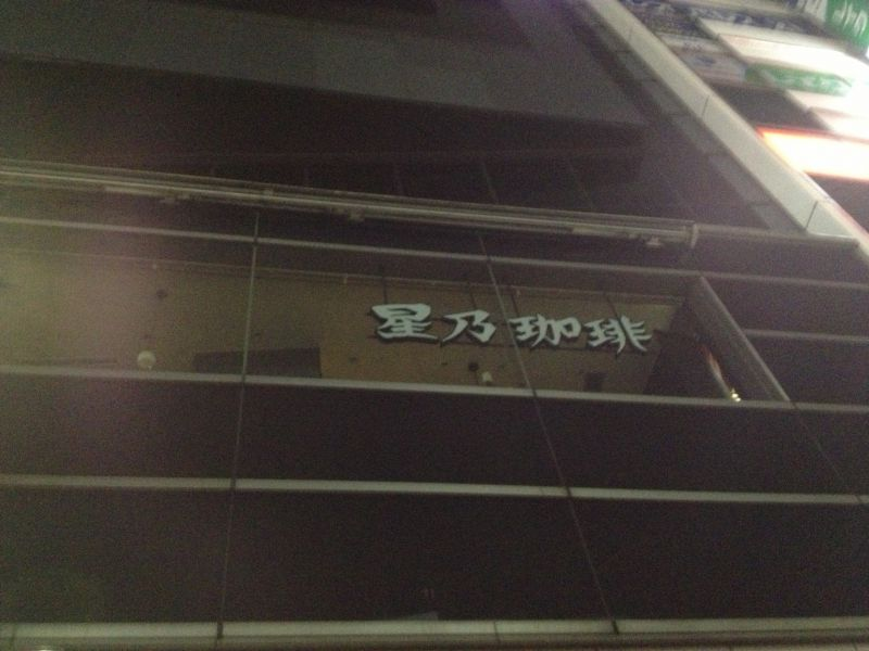 星乃珈琲店 109MEN'S店