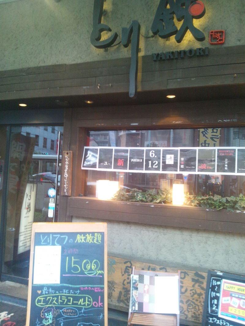 とり鉄 錦糸町店