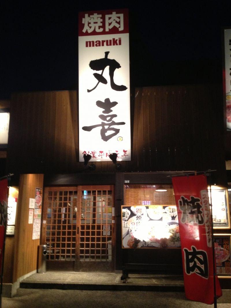 焼肉 丸喜 松江学園店