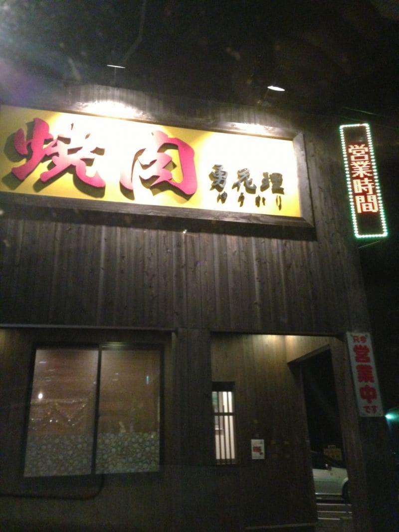勇花理 東出雲店の口コミ