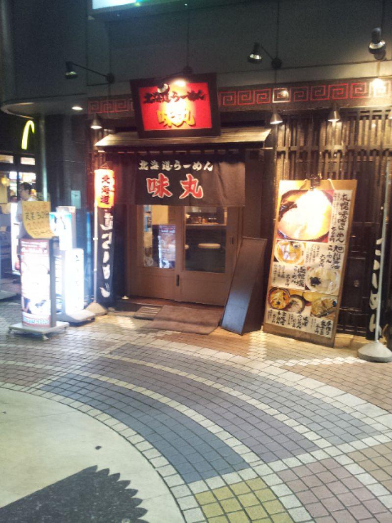 味丸 阿佐ヶ谷店