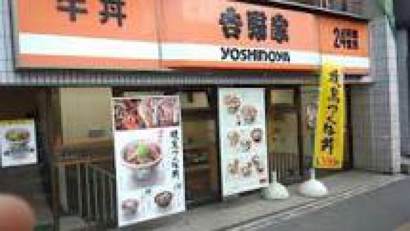吉野家松戸西口店