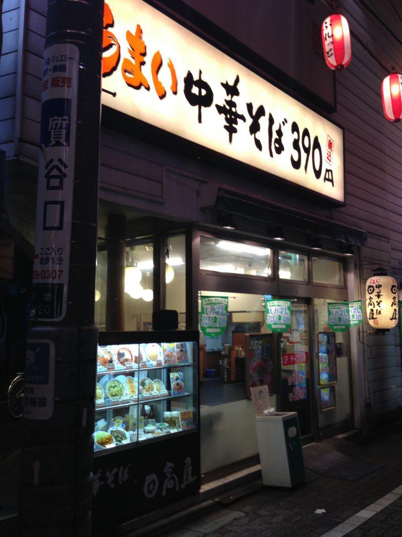 日高屋 成増店