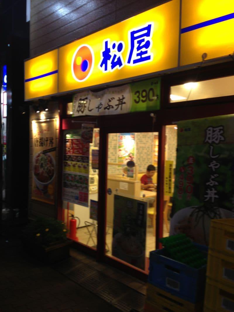 松屋 成増店の口コミ