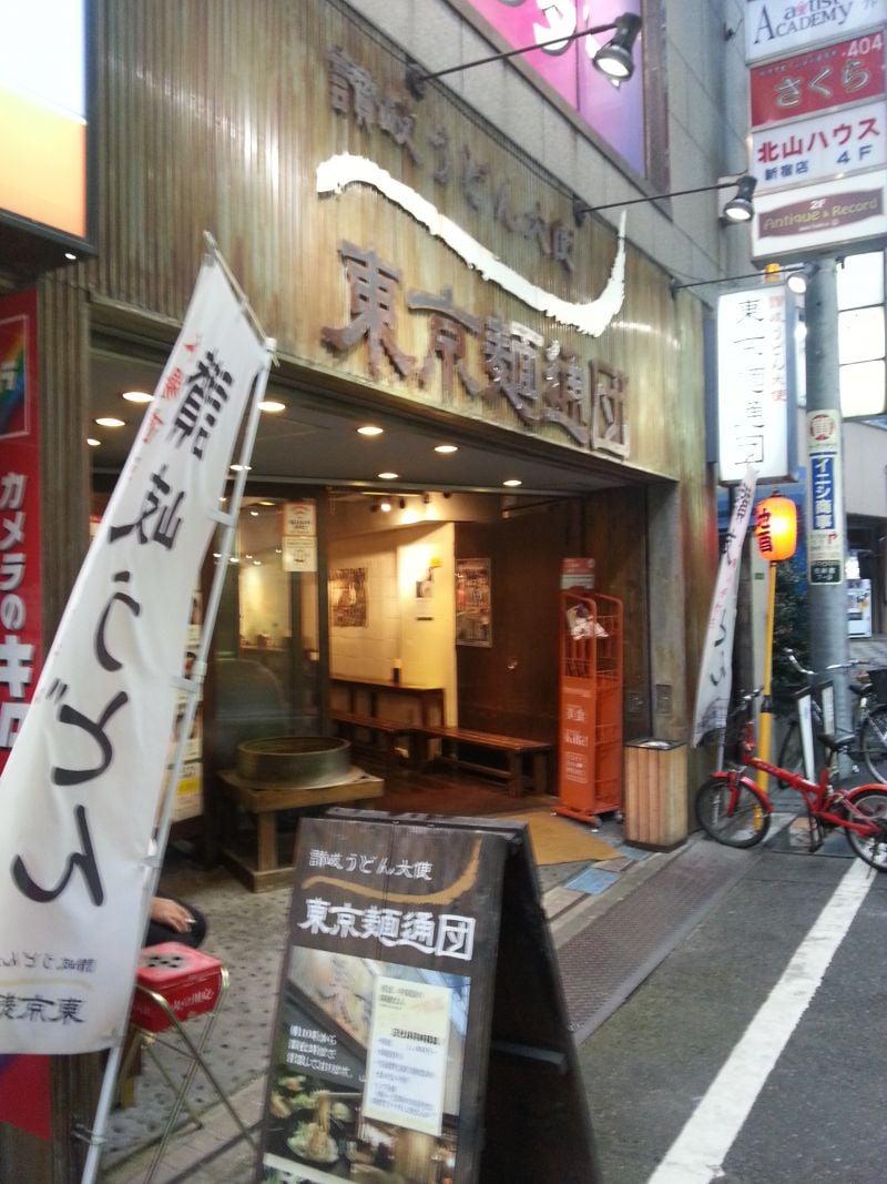 讃岐うどん大使 東京麺通団総本部